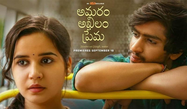 Telugu romantic movie you cannot miss in this lockdown: AmaramAkhilamPrema